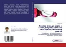 Обложка Синтез оксида азота и свободнорадикальное окисление у больных рожей
