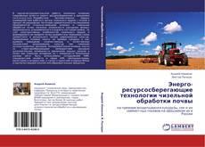 Bookcover of Энерго- ресурсосберегающие технологии чизельной обработки почвы
