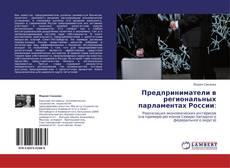 Bookcover of Предприниматели в региональных парламентах России: