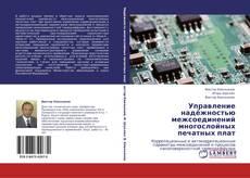 Bookcover of Управление надёжностью межсоединений  многослойных печатных плат