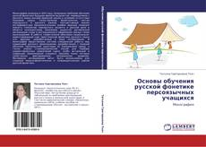 Основы обучения русской фонетике персоязычных учащихся的封面