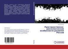 Bookcover of Пространственно-расселенческие особенности развития России