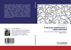 Bookcover of Глаголы движения с приставками
