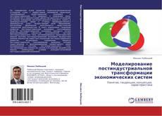 Bookcover of Моделирование постиндустриальной трансформации экономических систем