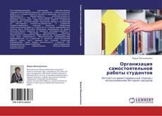 Bookcover of Организация самостоятельной работы студентов
