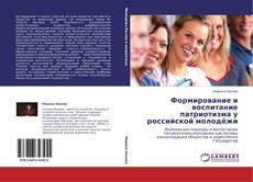 Обложка Формирование и воспитание патриотизма у российской молодёжи