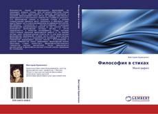 Bookcover of Философия в стихах