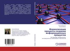 Формализация процесса  создания  информационных продуктов kitap kapağı