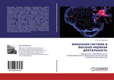 Capa do livro de иммунная система и высшая нервная деятельность