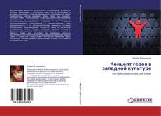 Buchcover von Концепт героя в западной культуре