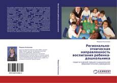 Bookcover of Регионально-этническая направленность воспитания ребенка-дошкольника