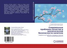 Обложка Современные проблемы  качества и экологической безопасности напитков