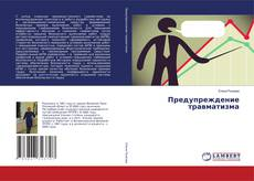 Bookcover of Предупреждение травматизма