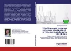 Мембранные липиды зеленых водорослей   в условиях дефицита фосфора kitap kapağı