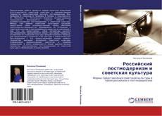 Bookcover of Российский постмодернизм и советская культура