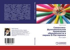 Bookcover of Семантико-функциональное проявление обращённости в лирике Б.Пастернака