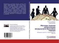 Bookcover of Методы оценки загрязнения воздушного бассейна города