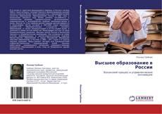 Buchcover von Высшее образование в России