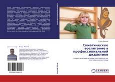 Portada del libro de Cоматическое воспитание в профессиональной дидактике