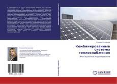 Bookcover of Комбинированные системы теплоснабжения