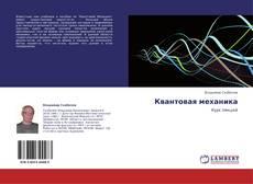 Bookcover of Квантовая механика