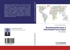 Bookcover of Взаимодействие в эволюции культуры