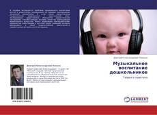 Bookcover of Музыкальное воспитание дошкольников