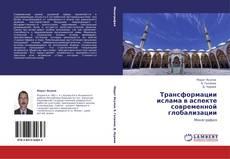 Copertina di Трансформации ислама в аспекте современной глобализации