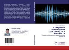Buchcover von Измерение поглощения ультразвука в жидкости