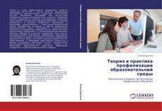 Capa do livro de Теория и практика профилизации образовательной среды