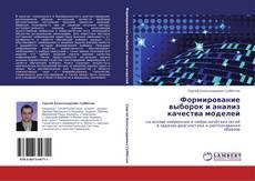 Обложка Формирование выборок и анализ качества моделей