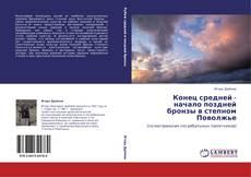 Bookcover of Конец средней - начало поздней бронзы в степном Поволжье