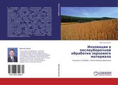 Bookcover of Инновации в послеуборочной обработке зернового материала
