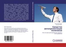 Portada del libro de Средства автопрезентации политиков
