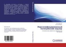 Bookcover of Персонифицированный полицейский надзор