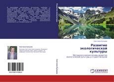 Bookcover of Развитие экологической культуры