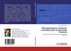 Couverture de Метаречевые глаголы в испанском и русском языках