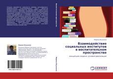 Обложка Взаимодействие социальных институтов в воспитательном пространстве
