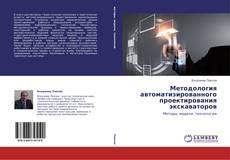 Couverture de Методология автоматизированного проектирования экскаваторов
