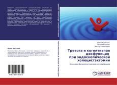 Обложка Тревога и когнитивная дисфункция   при эндоскопической холецистэктомии