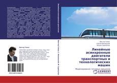 Bookcover of Линейные асинхронные двигатели транспортных и технологических машин
