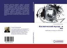 Bookcover of Космический мусор...и мы