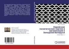 Couverture de Еврейские политические партии и организации в Западной Беларуси