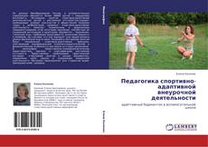 Bookcover of Педагогика спортивно-адаптивной внеурочной деятельности