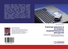 Обложка Сжатие данных в условиях ограниченности ресурсов