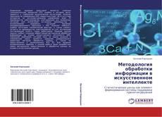 Обложка Методология обработки информации в искусственном интеллекте