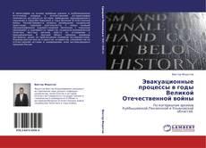Capa do livro de Эвакуационные процессы в годы Великой Отечественной войны