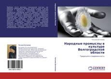 Bookcover of Народные промыслы в культуре Волгоградской области
