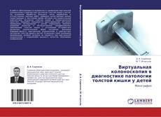 Bookcover of Виртуальная колоноскопия в диагностике патологии толстой кишки у детей