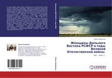 Обложка Женщины Дальнего Востока РСФСР в годы Великой Отечественной войны